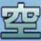 game 無料ゲーム空